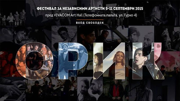 ОРИК фестивал