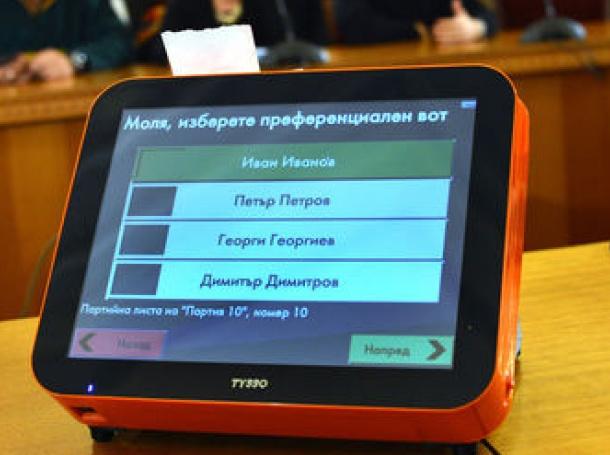 електронно гласуване 1