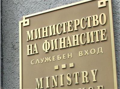 министерство на финансите 1