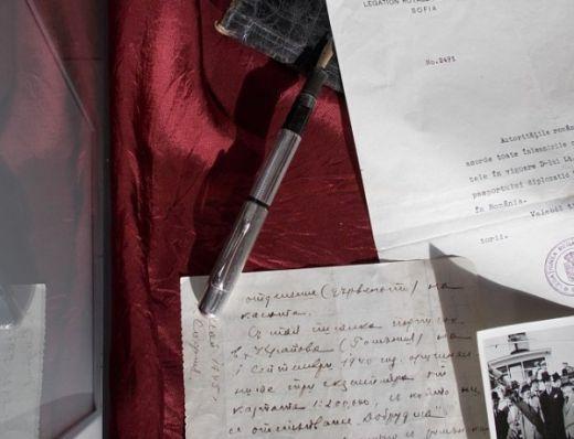 писалка Добруджа