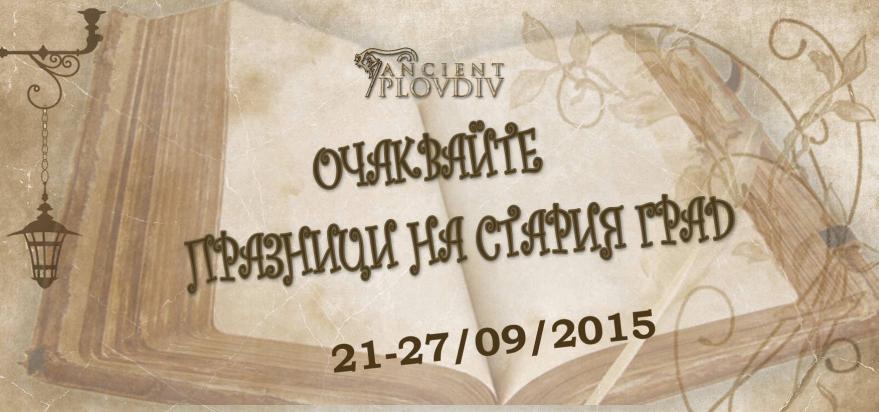 21 до 27 септември Старият Пловдив
