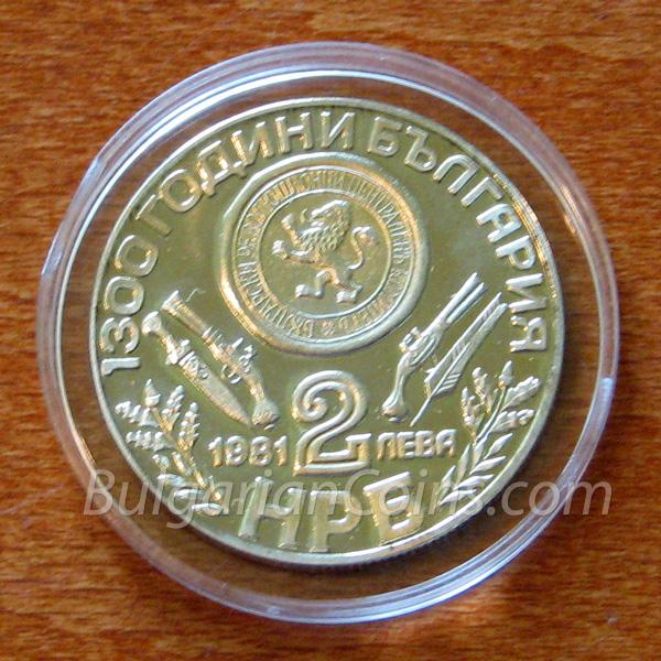 монета 2 лева 1300г. България