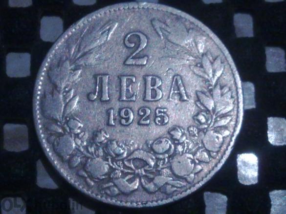 2 лева 1925г.
