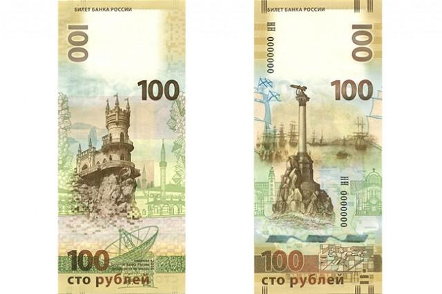 100 рубли