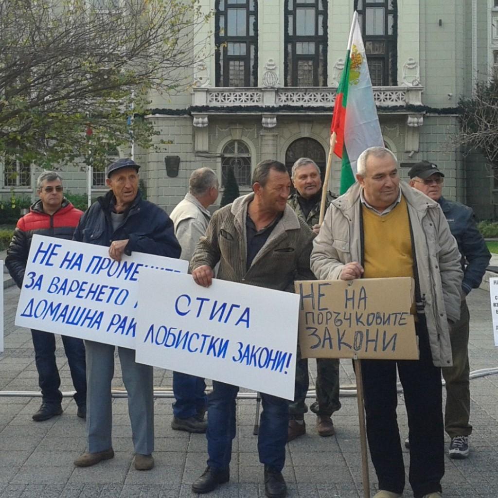 протест ракия