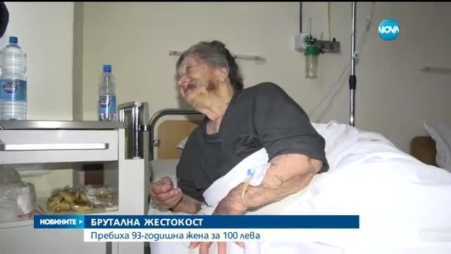 Дона Чернева