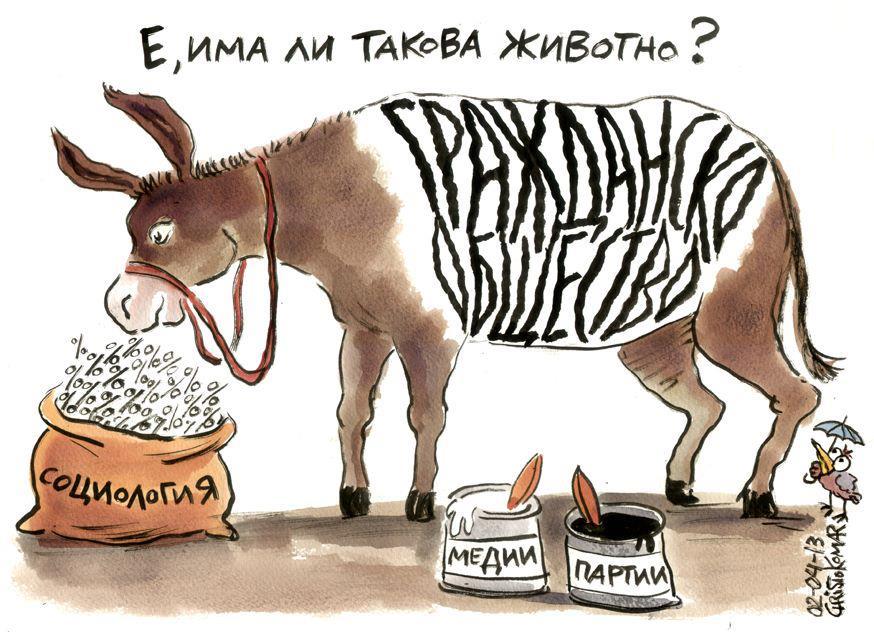 Христо-Комарницки-карикатури