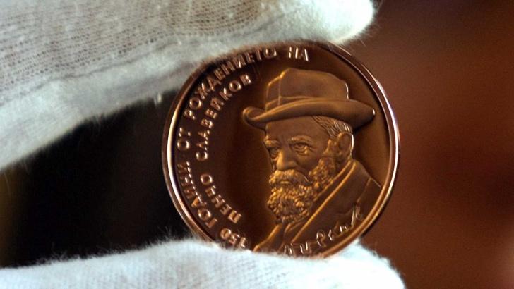 Пенчо Славейков възпоменателна монета