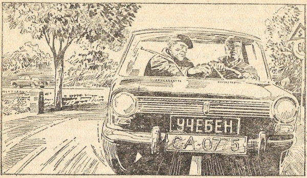 учебен автомобил
