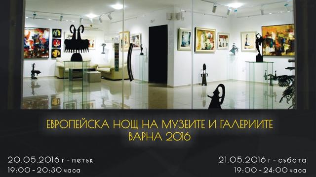 Европейска нощ на музеите и галериите Варна