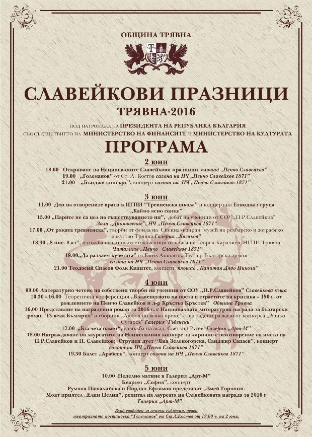 Националните Славейкови празници 2016