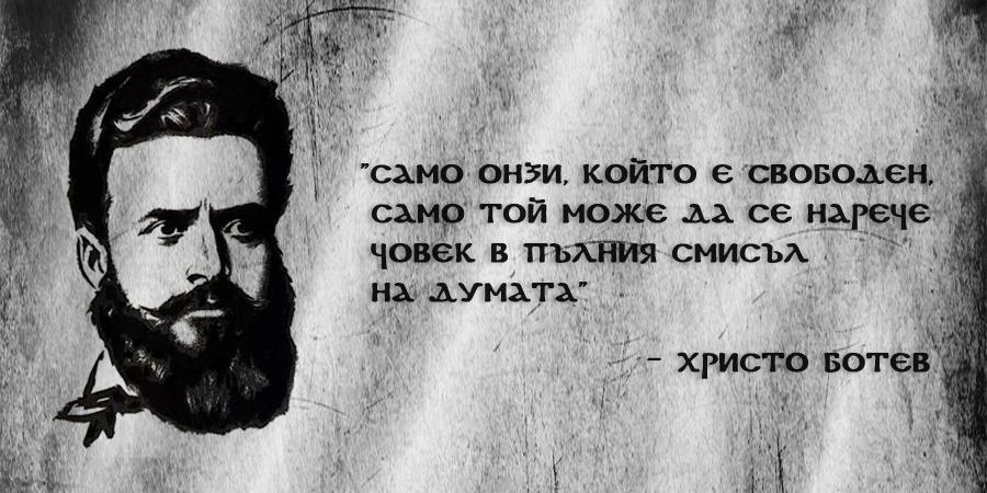 Христо Ботев 1