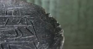 глинена плочка с пиктографски знаци