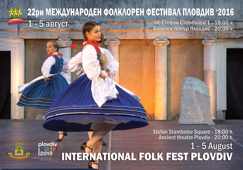 международен фолклорен фестивал в Пловдив 2