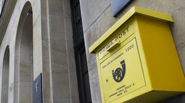 пощенска кутия 1