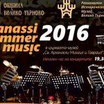 фестивалът за класическа музика в Арбанаси