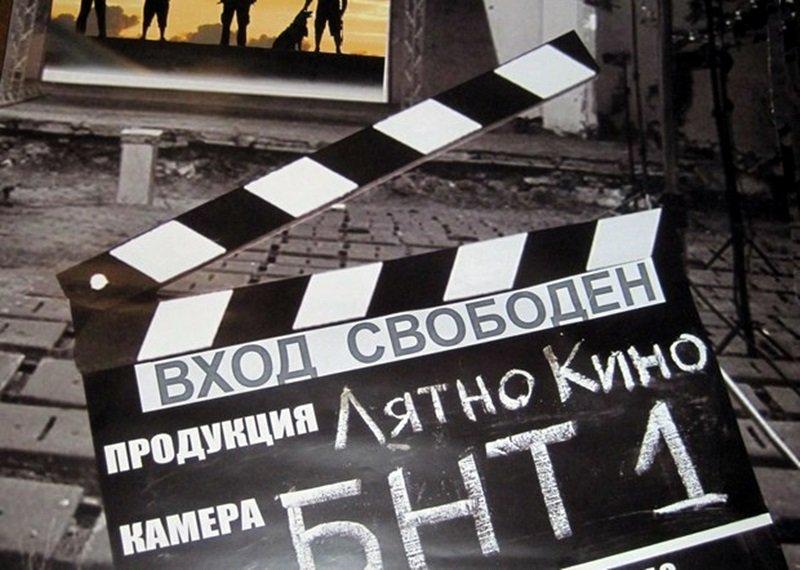 лятно кино БНТ 1