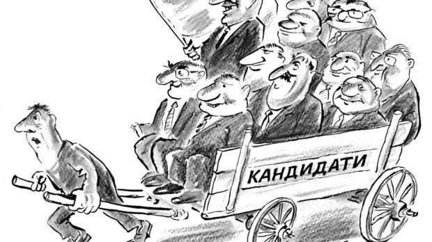 изборния сценарий