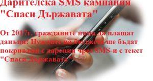 """SMS кампания """"Спаси Държавата"""""""